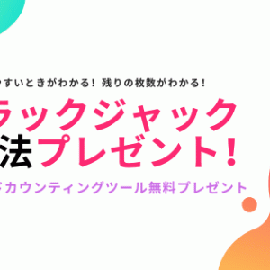 ブラックジャック必勝【自作カードカウンティングツール無料プレゼント】