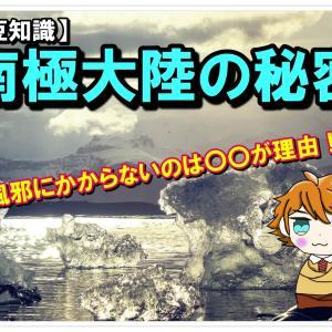 【3分豆知識】南極大陸では風邪をひかない!?
