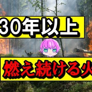 【3分豆知識】130年以上燃え続けていた火事!