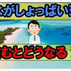 【3分豆知識】海水の塩分濃度は意外と低い!?人が飲むとどうなる?