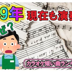 【3分雑学】世界一長い曲が終わるまでには639年かかる!?