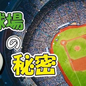 【3分雑学】日本の球場はすべて同じ方角を向いて作られている!?球場の秘密