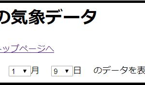 htmlプログラミング~pastdata21.phpのメモ