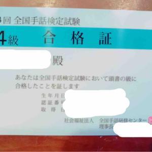 手話検定4級!