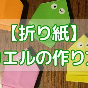 【折り紙】作って遊ぼう!ぴょんぴょん跳ねるカエルの折り方