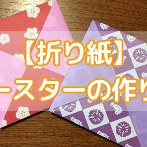 折り紙4枚で作るコースターの折り方・作り方