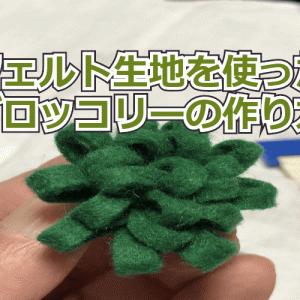 フェルト生地を使ったおままごと用ブロッコリーの作り方