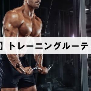 【三頭筋】筋トレメニュー組み方紹介【線形ピリオダイゼーション】