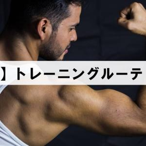 【二頭筋】筋トレメニュー組み方紹介【線形ピリオダイゼーション】