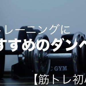 【筋トレ初心者】おすすめのダンベル紹介