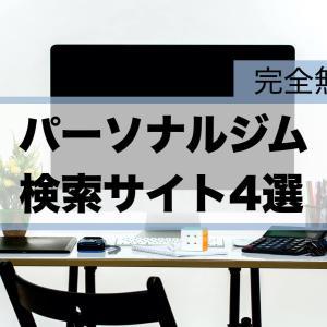 【完全無料】パーソナルジム検索サイト【4選】
