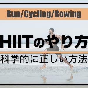 HIIT(高強度インターバルトレーニング)のやり方【ジムメイン】
