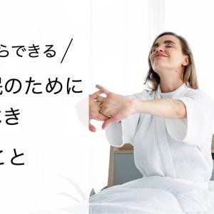 【良い睡眠のために】5つの避けるべきこと【科学的根拠】