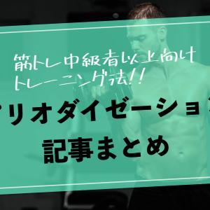 【筋トレ】ピリオダイゼーション解説【まとめ】