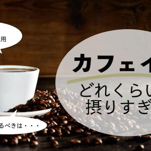 カフェインどれくらいが摂りすぎ?