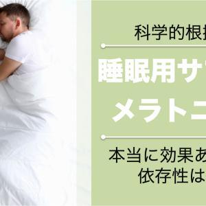 【睡眠用サプリ】メラトニンとは?【効果や副作用など】