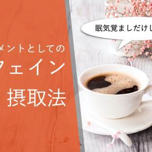 【カフェイン】眠気覚ましだけじゃないサプリメント【筋トレ用】