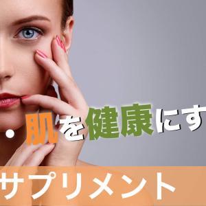 【亜鉛】髪や肌を健康に保つ効果がある?【サプリメント】