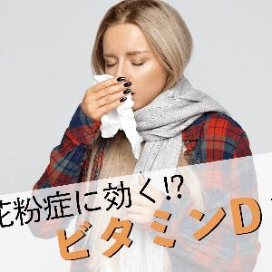 【ビタミンD】花粉症に効くビタミン!?【サプリメント】