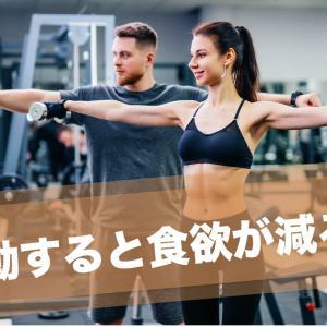 【ダイエット】運動すると食欲が抑制される!?