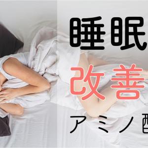 【グリシンとは】睡眠を改善するアミノ酸【サプリメント】