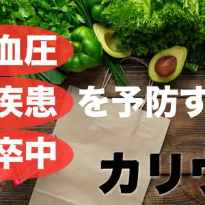 【カリウム】高血圧・脳卒中のリスクを減らすミネラル!?【多く含む食品】