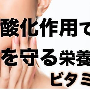 【ビタミンE】抗酸化作用を保つビタミン【サプリメント】
