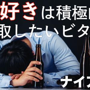【ナイアシン】酒好きは積極的にとるべきビタミン