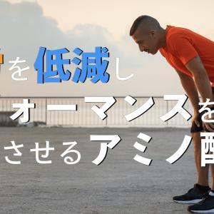 【オルニチンとは】疲労を軽減するアミノ酸!?【サプリメント】