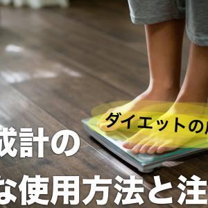 【体組成計】おすすめの使い方と注意点【ダイエットの成績表】