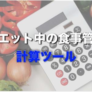 【ダイエット中の食事管理】計算ツール