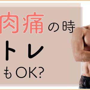 【悩み解決】筋肉痛がある時に筋トレをしてもいいのか?
