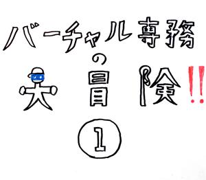 バーチャル専務の大冒険!!1