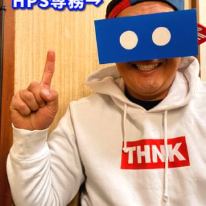 HPS公開会議室☆2020年11月号