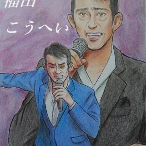 本日9月21日は福田こうへいさんのお誕生日&歌ってほしい昭和のローカルCM