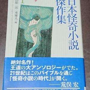 最近読んだ本 『日本怪奇小説傑作集 1』(紀田順一郎・東雅夫編、創元推理文庫)