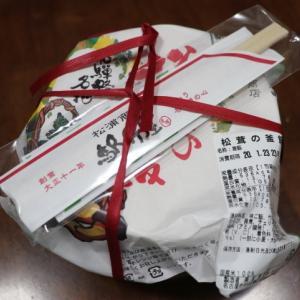 【阪神駅弁大会】復刻版 松茸の釜飯(向龍館×松浦商店)