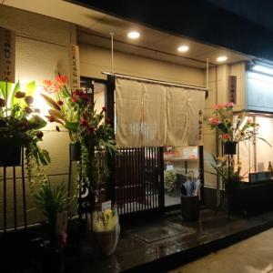 芦屋市竹園町「うを徳」跡地にオープンした居酒屋「柚子商店」に行ってきました。