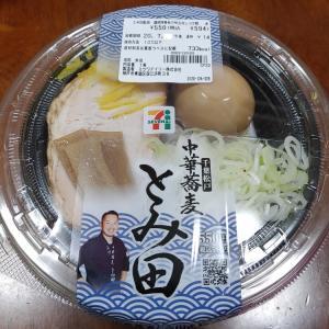 セブンイレブン「とみ田監修 濃厚豚骨魚介 味玉冷しつけ麺」