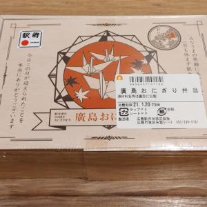 【阪神の有名駅弁まつり】廣島おにぎり弁当(広島駅弁当株式会社)
