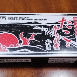 【阪神の有名駅弁まつり】瀬戸内名物 たこと牛しぐれ煮弁当(三好野本店)