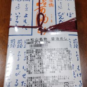【阪神の有名駅弁まつり】松山名物 醤油めし(三好野本店)
