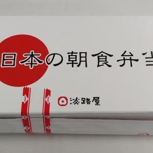 【駅弁】日本の朝食弁当(淡路屋)