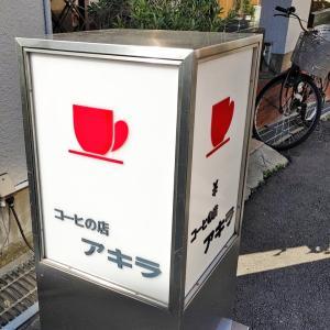 新開地の「コーヒの店 アキラ」でモーニング。