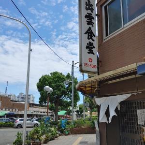 神戸駅近くの激渋大衆食堂「出雲食堂」で、いかの天ぷら。