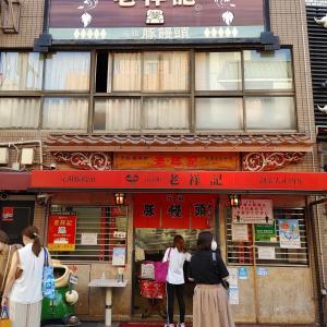 久しぶりに食べる老祥記元祖豚饅頭