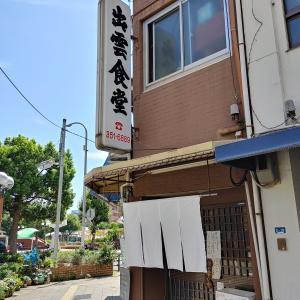 神戸駅近くのレトロな大衆食堂「出雲食堂」でイカの天ぷら