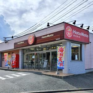 海鮮天とじ丼@ほっともっと倉敷連島店