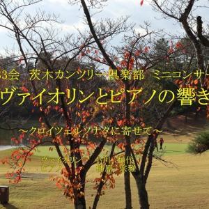 茨木カンツリー倶楽部 ミニコンサート