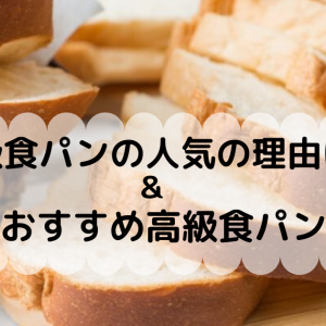 高級食パンが大ブーム!!まだまだ続く人気の理由は?札幌のオススメの高級食パン専門店もご紹介
